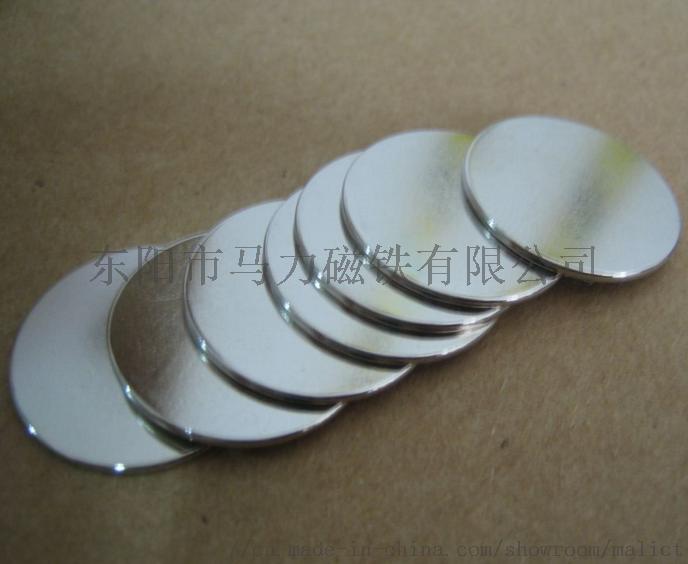 东阳市马力磁铁厂家供应钕铁硼地球仪磁铁806774475