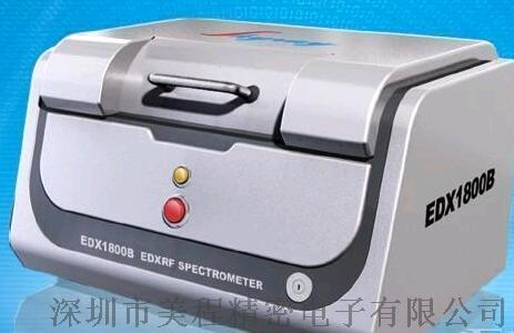EDX1800B rohs仪器861663775