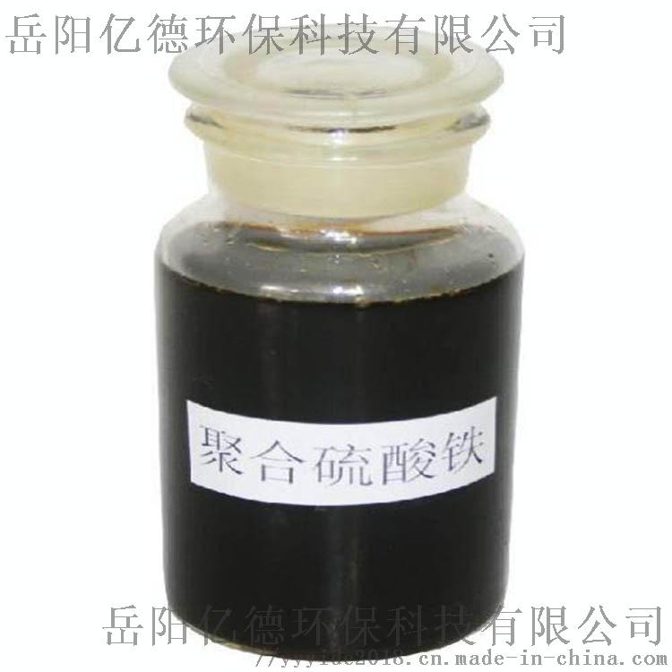 液體聚合硫酸鐵.jpg
