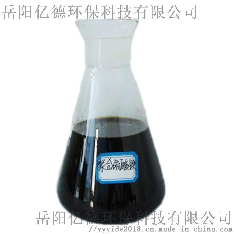 液體聚鐵 樣本2.jpg