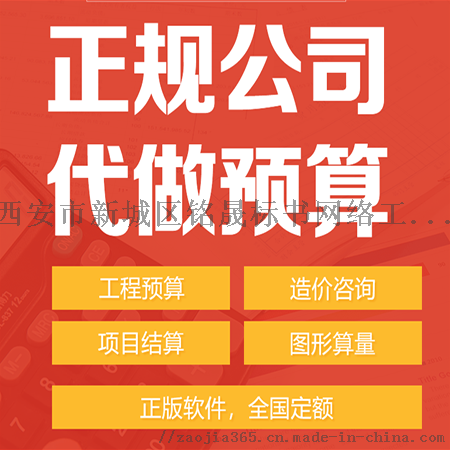 西安代做工程造价预算公司-陕西专业工程预算编制服务833506422