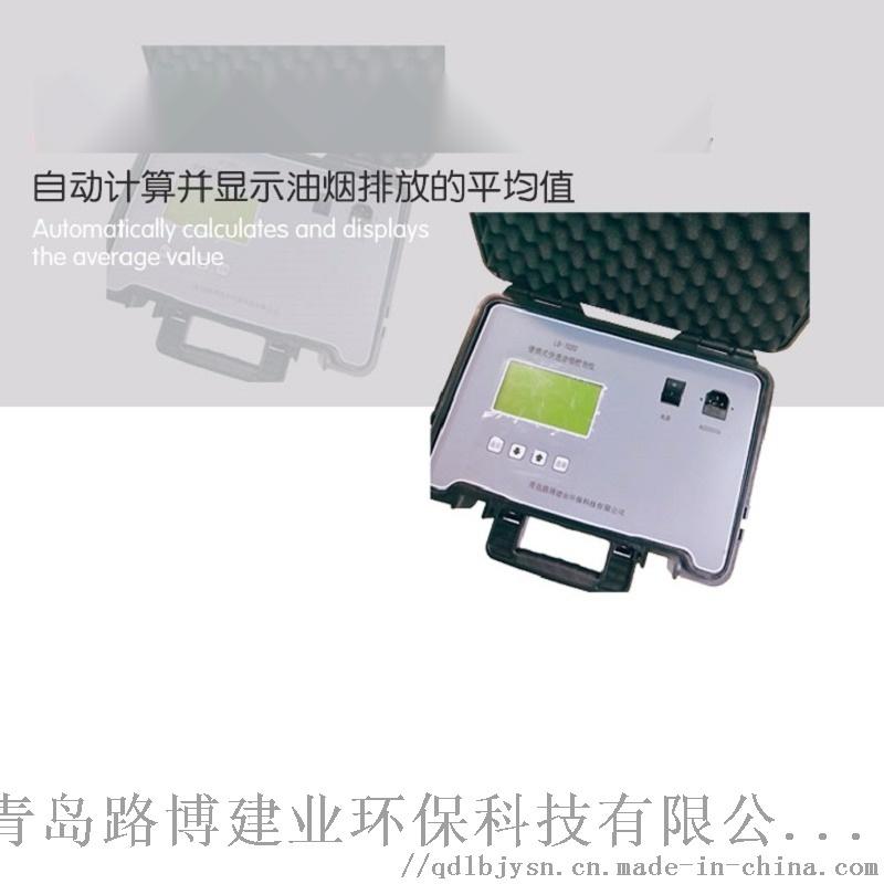 LB-7020便携式(直读_wps图片.jpg