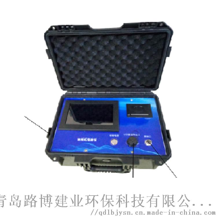 LB-7026便携式油烟检测仪_wps图片.png
