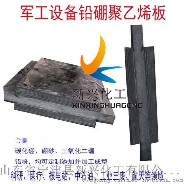 含硼板 抗辐射含硼板 10%含硼板防中子射线117172152