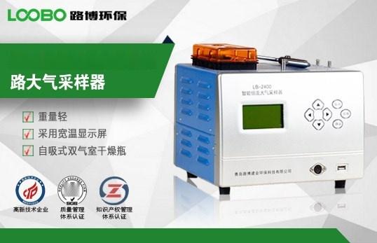 LB-2400智能恒流双路大气采样器.jpg
