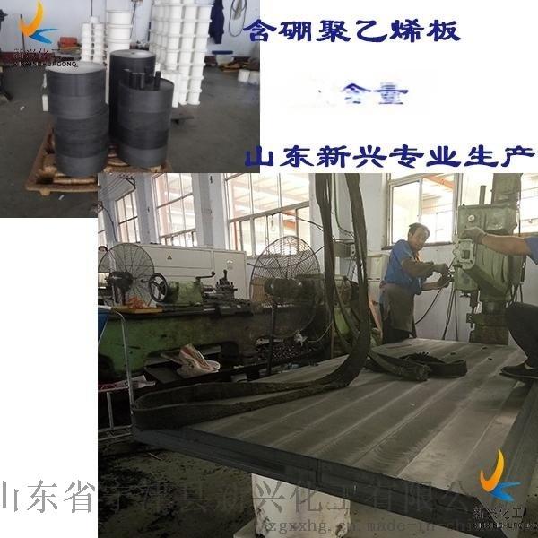阻挡中子含硼板 耐Y辐射含硼板 耐压含硼板应用原理117647172