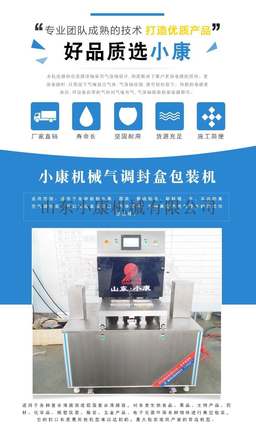 立式气调包装机主图.jpg