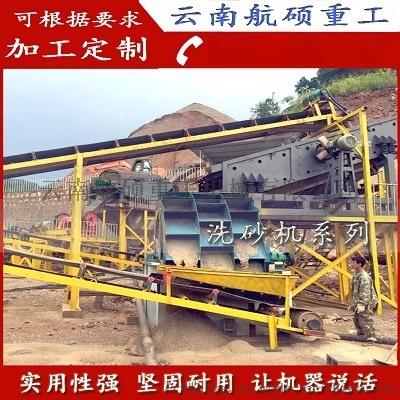 轮式洗砂机7.jpg