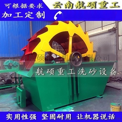 轮式洗砂机10.jpg