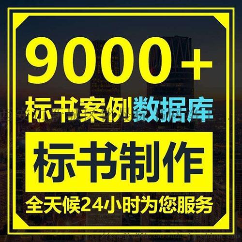 西安本地專業寫標書公司-投標書製作代寫服務839675252