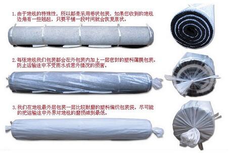 地毯包装说明.jpg