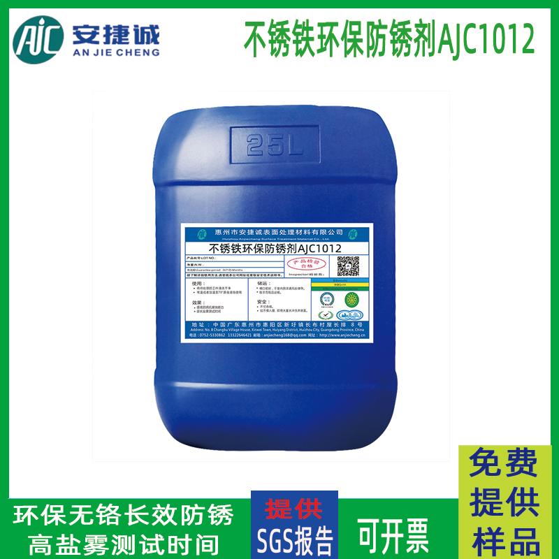 不锈铁环保防锈剂AJC1012.jpg
