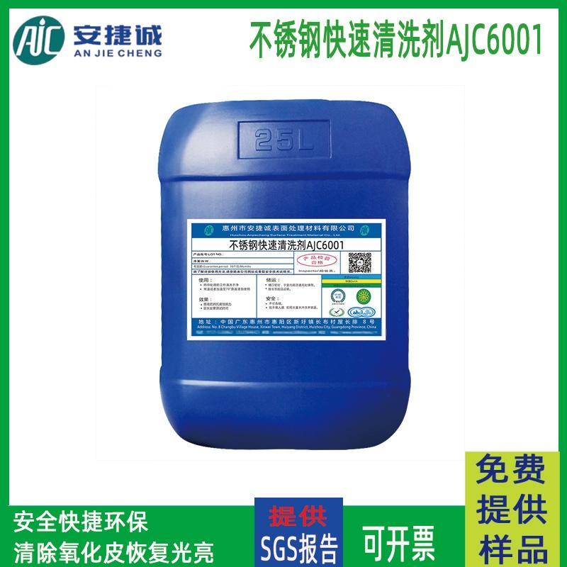 不锈钢快速清洗剂AJC6001.jpg