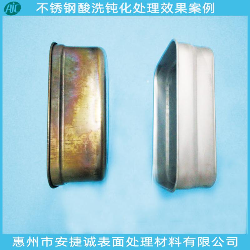 不锈钢酸洗钝化处理效果案例7.jpg