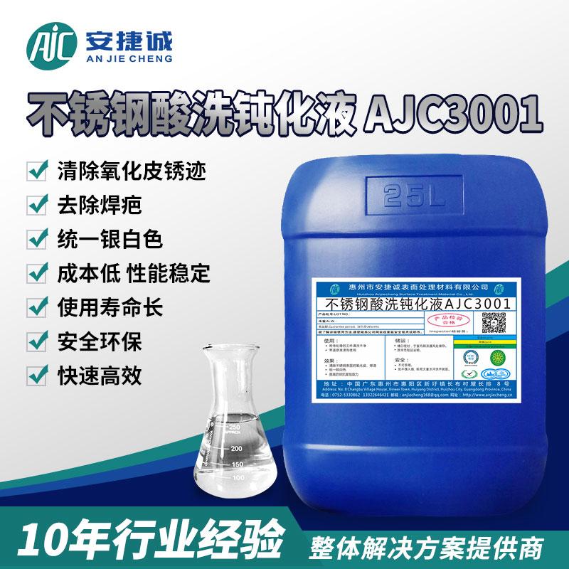不锈钢酸洗钝化液AJC3001.jpg