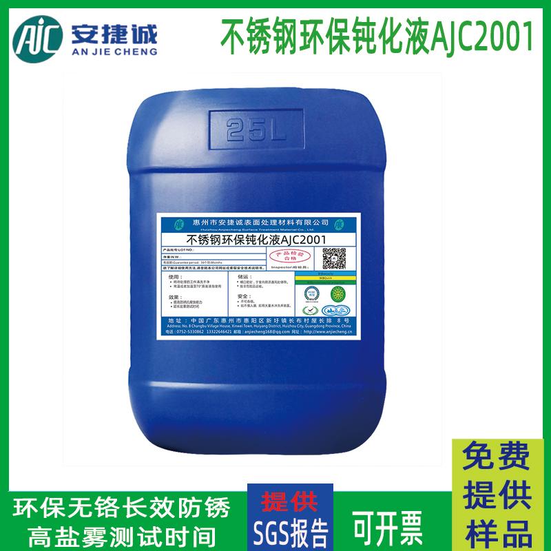 不鏽鋼環保鈍化液AJC2001.jpg