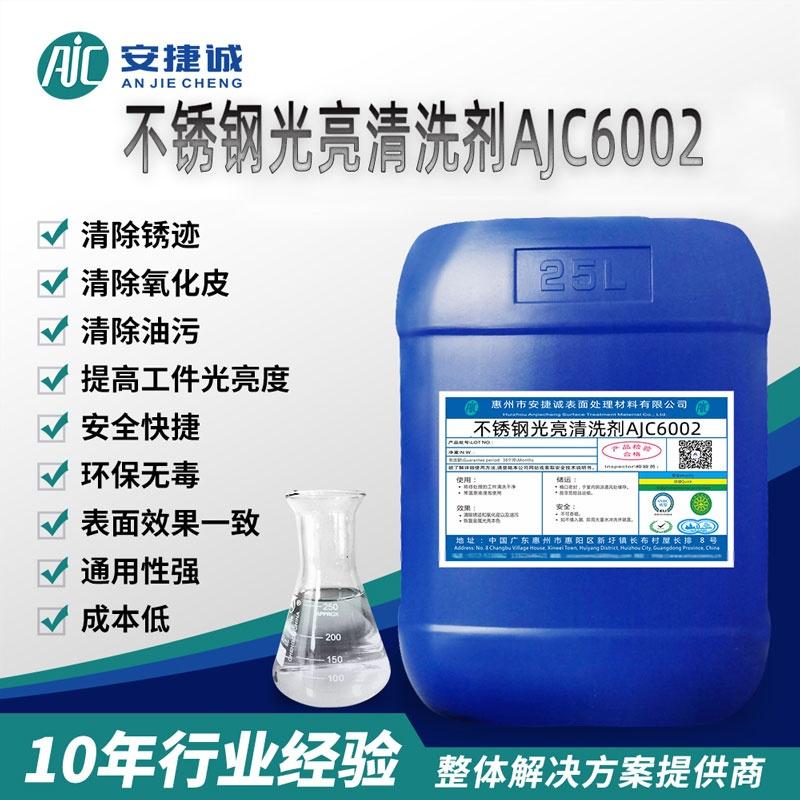 不锈钢光亮清洗剂AJC6002.jpg
