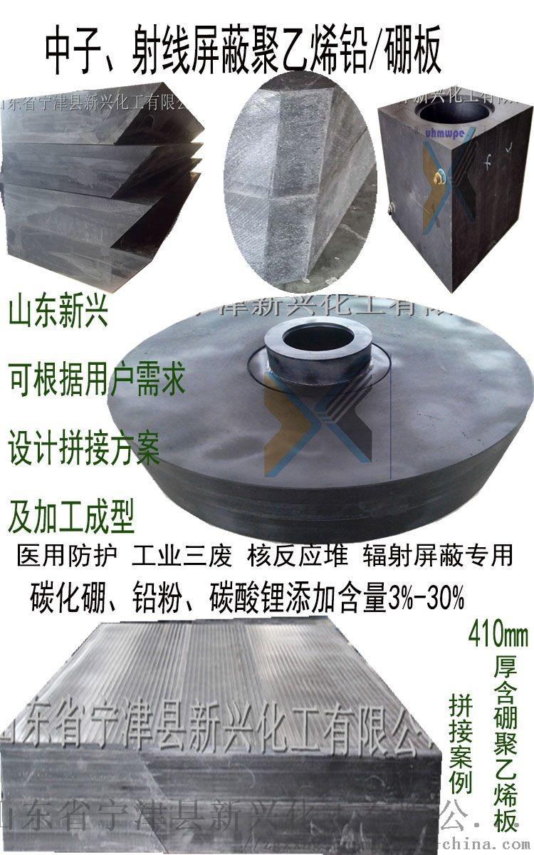 阻挡中子含硼板 耐Y辐射含硼板 耐压含硼板应用原理845195342