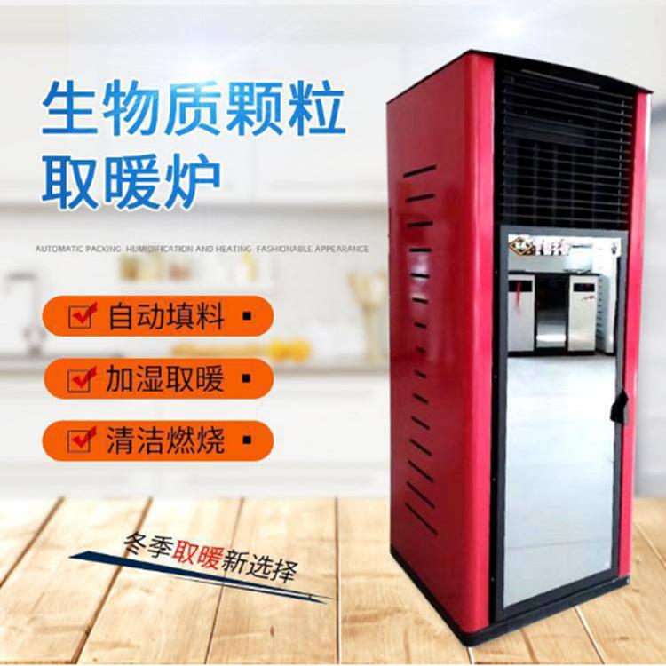 新型颗粒取暖炉 生物质取暖炉 门头房用风暖炉844043512