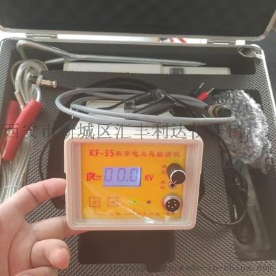 西安数显电火花检漏仪13772489292864247425
