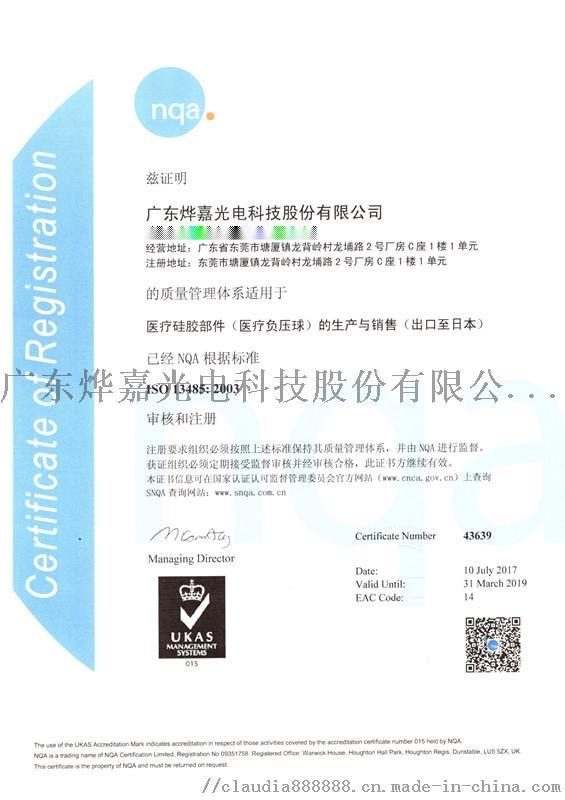 热压成型厨房清洁剂专用硅胶阀,环保无毒115427285