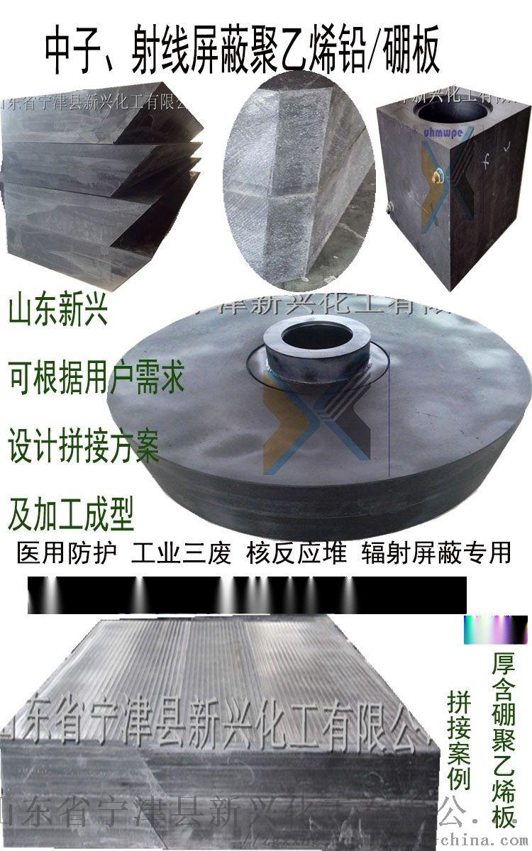 阻挡中子含硼板 耐Y辐射含硼板 耐压含硼板应用原理117647002