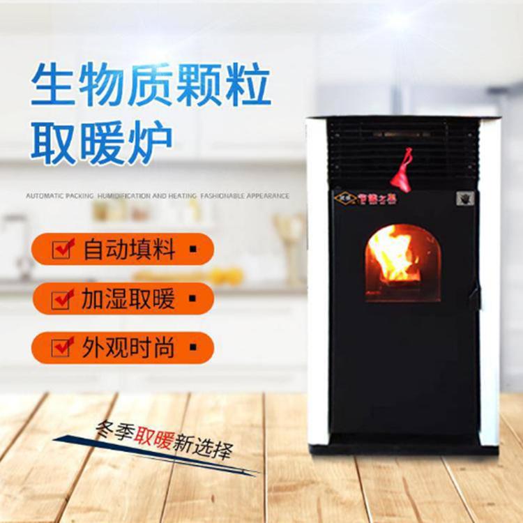 新型颗粒取暖炉 生物质取暖炉 门头房用风暖炉844043542