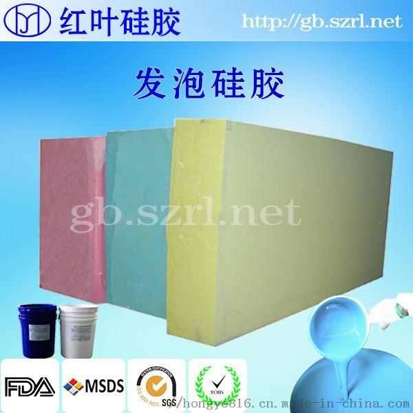 液体发泡硅胶 自然发泡胶厂家797336355