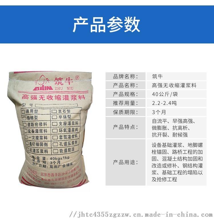 築牛高強無收縮灌漿料 -承德優質灌漿料廠家118890785