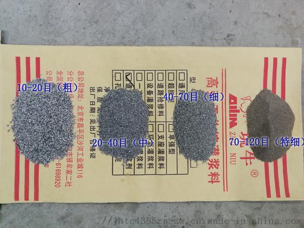北京高強無收縮灌漿料 不泌水 高強度109767575