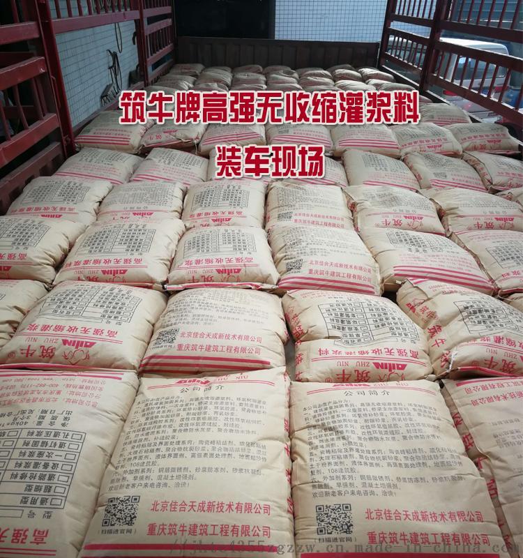 ZN-1高強無收縮灌漿料廠家 長春CGM灌漿料118925335
