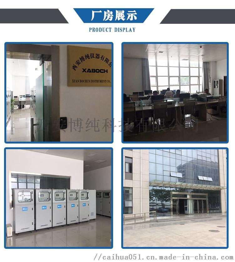 乌鲁木齐烟  放在线监测系统厂家 西安博纯118924102