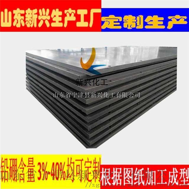 含硼聚乙烯板,高性能含硼板无放射性污染846974102