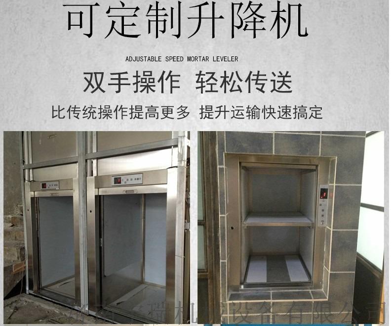 食梯 餐梯 传菜电梯 传菜机 传菜升降机119072332