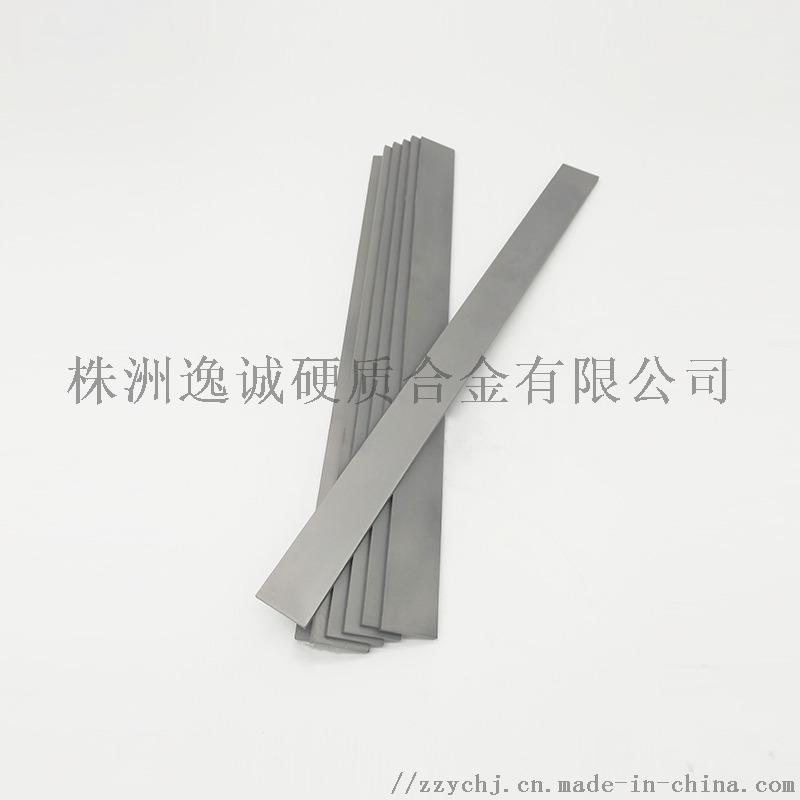 株洲硬質合金長條  高硬度非標產品83498905
