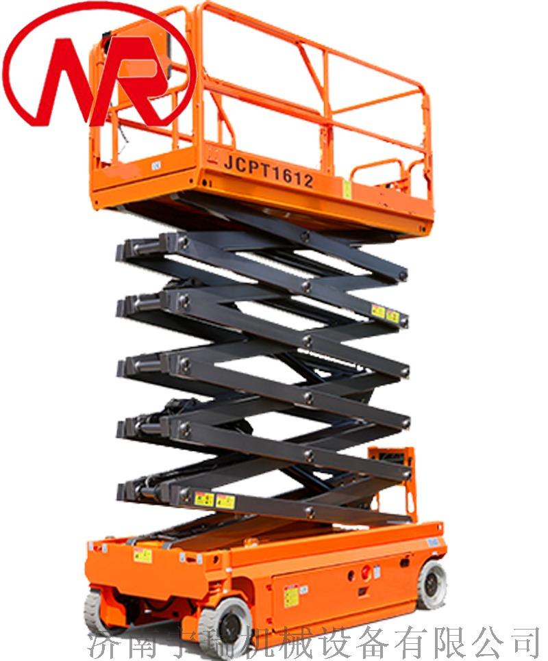 热 自行剪叉式电动液压平台 全自行式高空作业车847745302