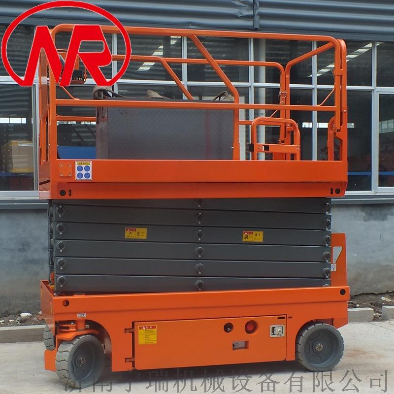 热 自行剪叉式电动液压平台 全自行式高空作业车119313322