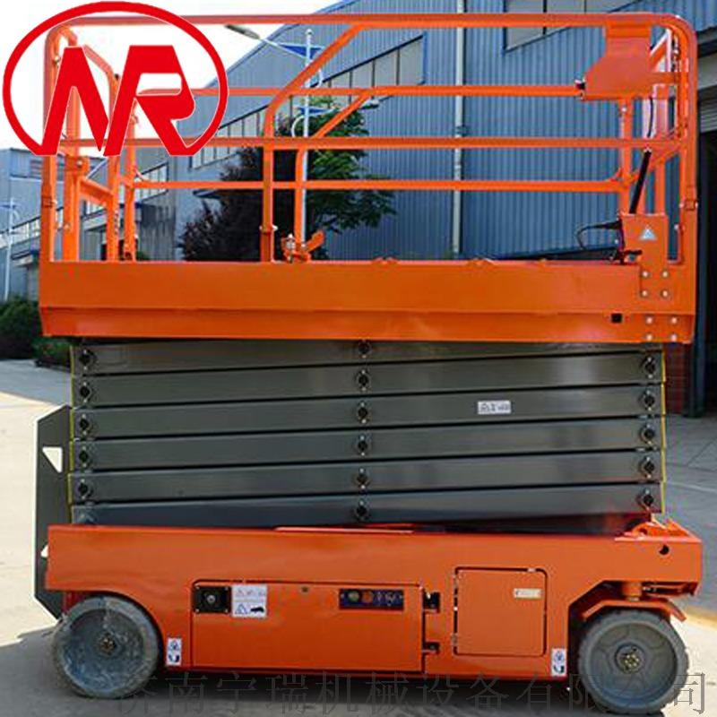 热 自行剪叉式电动液压平台 全自行式高空作业车119312622