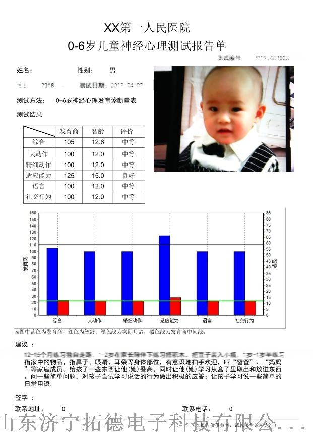 儿童发育行为评估量表软件儿心量表-II工具箱848861235