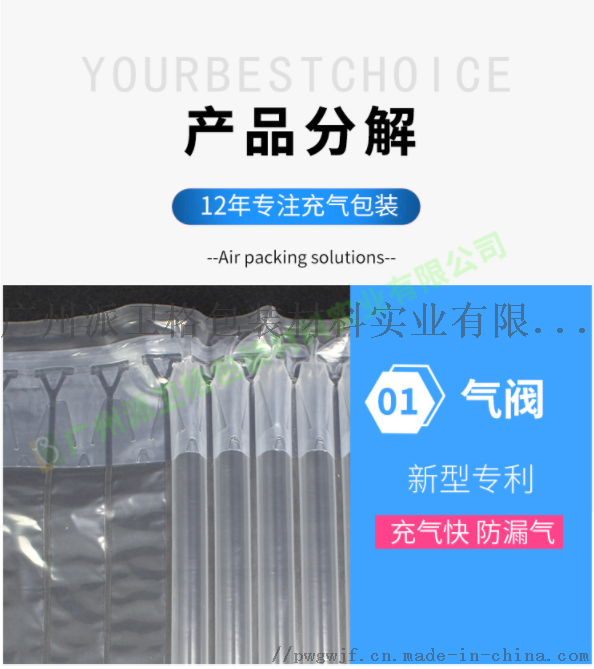 35CM高氣柱袋氣柱卷奶粉袋易碎品包裝108060315