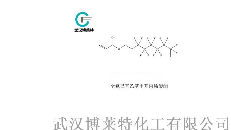 全氟己基乙基甲基丙烯酸酯+武汉博莱特化工现货供应.jpg