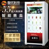 智能饮料冰箱 自助扫码售卖机 自动无人售货机856486335