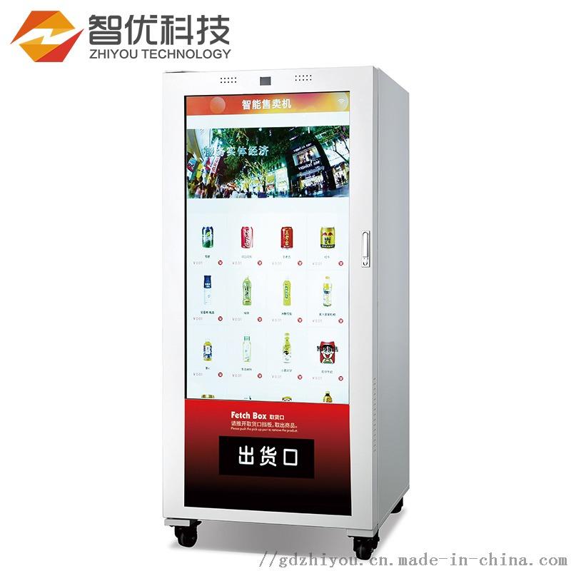 自动售货机 自动贩卖机 无人售货机859112825