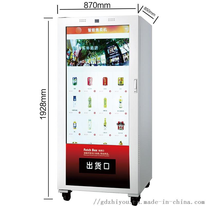 自动售货机 自动贩卖机 无人售货机859112835