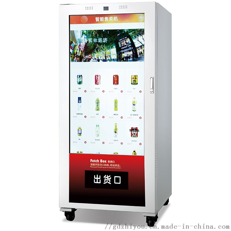 自动售货机 自动贩卖机 无人售货机859112845
