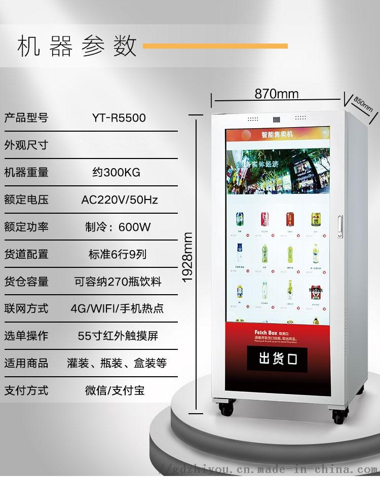 智能饮料冰箱 自助扫码售卖机 自动无人售货机115091185
