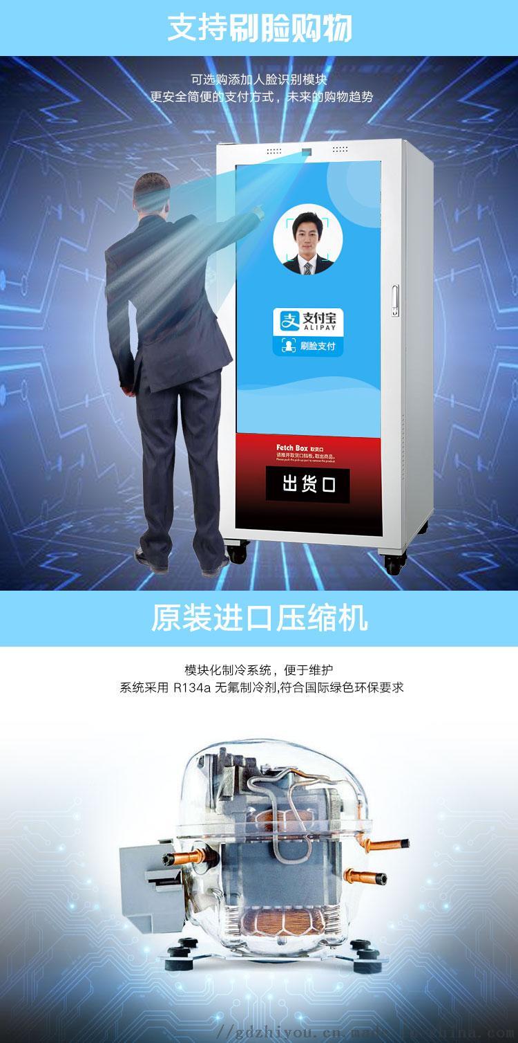 智能饮料冰箱 自助扫码售卖机 自动无人售货机115091285