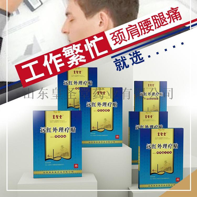 综合远红外理疗贴招商代理 远红外理疗贴代理848985622