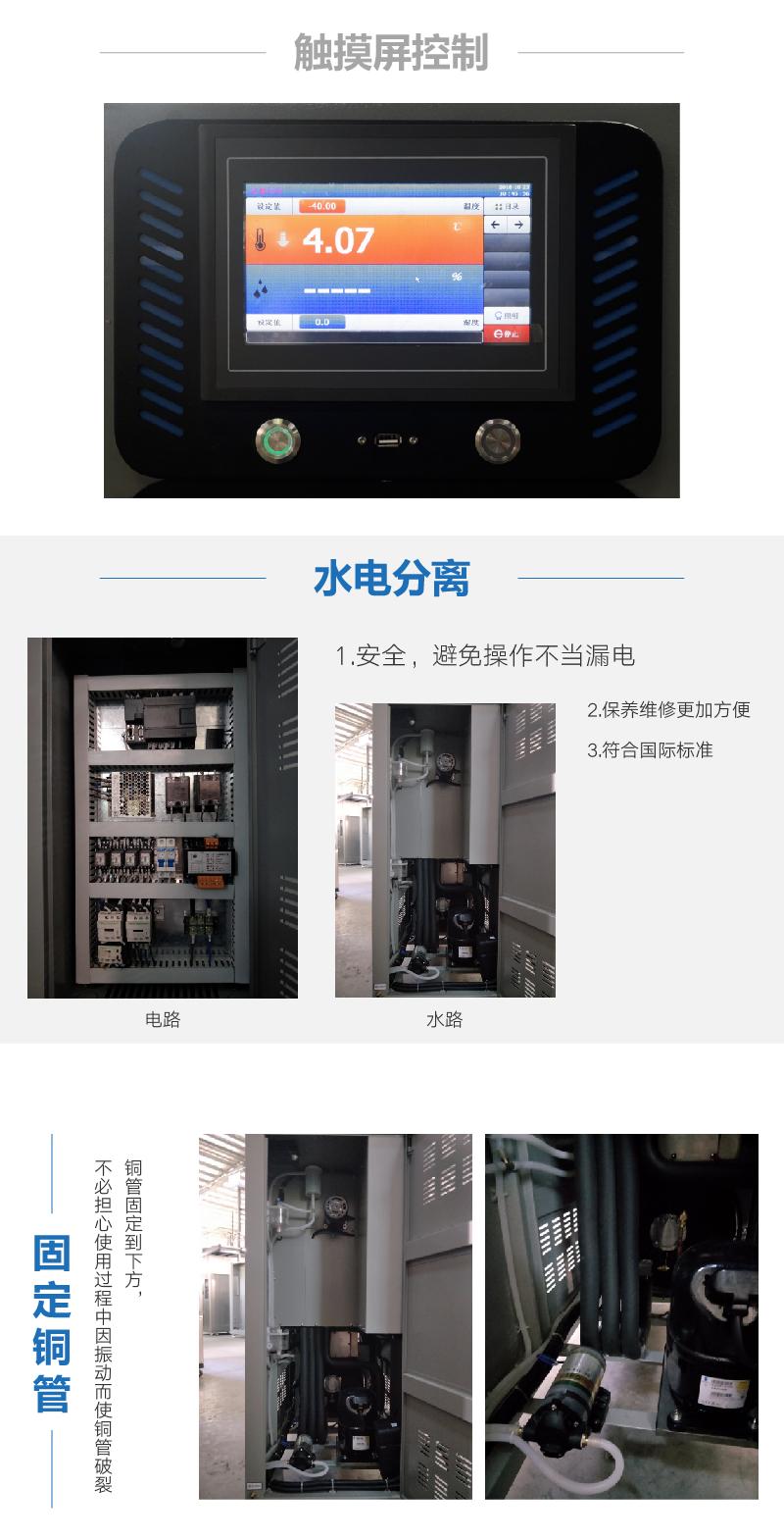 HD-E702新款恆溫恆溼試驗箱 (3).jpg