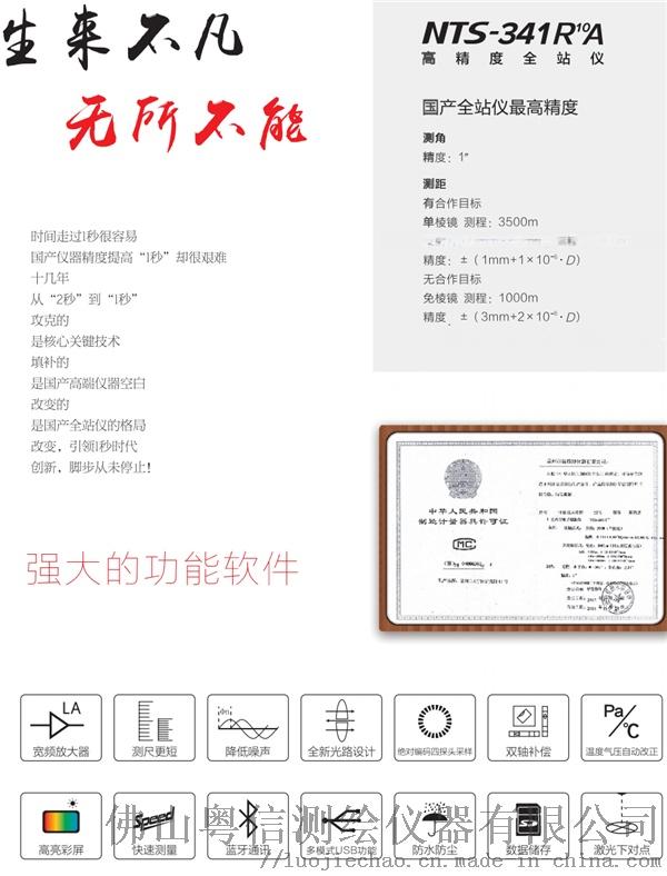 NTS341產品特點1.png